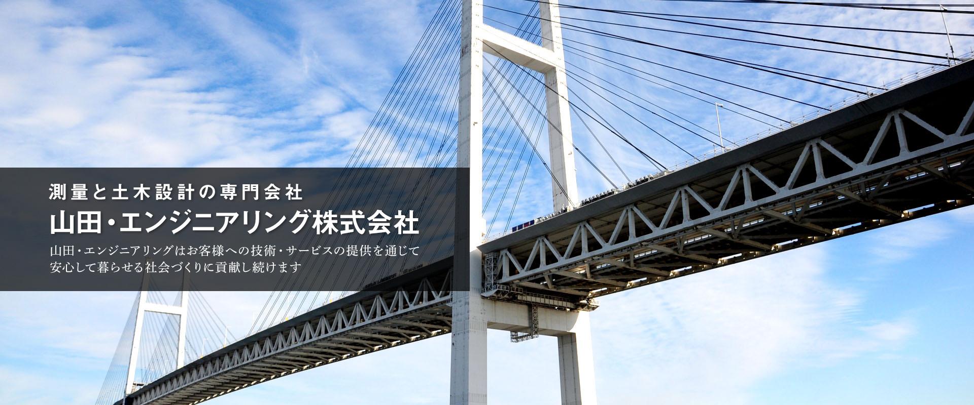 山田・エンジニアリング株式会社